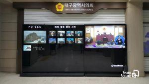 대구시의회 멀티전자게시판에 동영상게시판 추가 설치