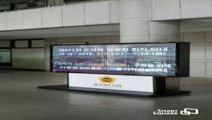 충청북도의회 DID 멀티모니터 구축